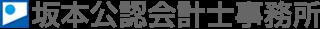 坂本公認会計事務所
